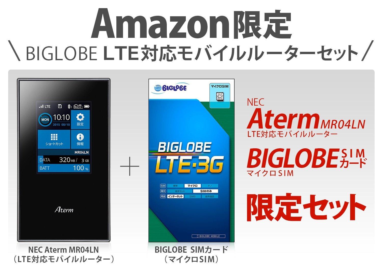 アマゾンタイムセールでNECモバイルルータ Aterm MR04LN【クレードルセット】が13900円、通常版が11000円。