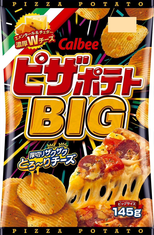 【販売休止へ】アマゾンでカルビー ピザポテト BIG 145g × 12袋が2836円でまとめ買いのチャンス。~4/22。