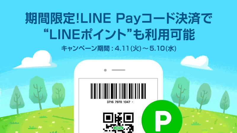 LINEポイントがローソンで使用可能へ。LINE PayカードへのファミマTカードからチャージは終了済。~5/10。