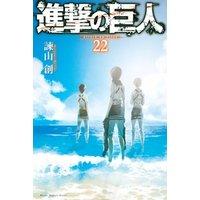 ひかりTVブックで「進撃の巨人22巻」がポイント99倍。実質40円ぐらい。~4/17。