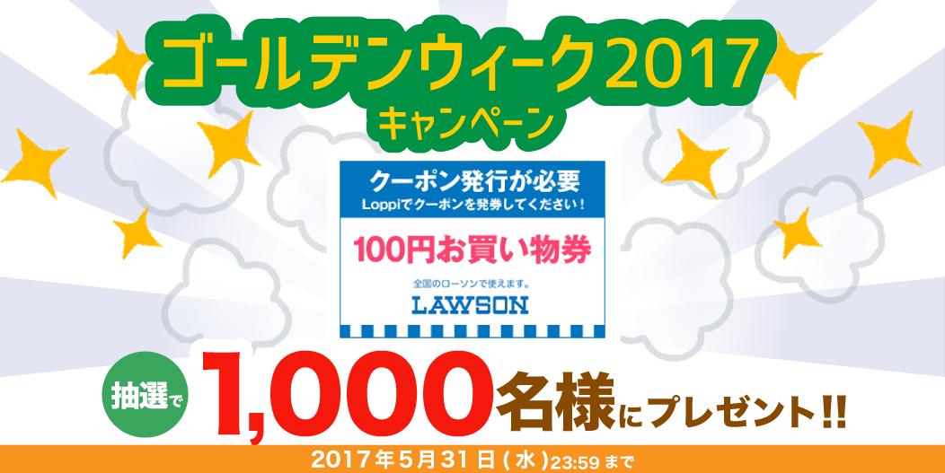 プチギフトでローソンお買い物券100円分が抽選で1000名にその場で当たる。〜5/8。