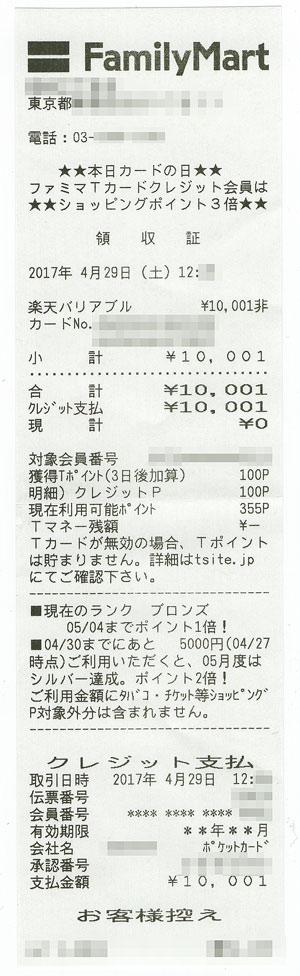 ファミリーマートでPOSAカード、楽天ポイントギフトカードは継続してファミマTカードクレジット決済が可能。出来ないと嘘をつく店員への対処方法。