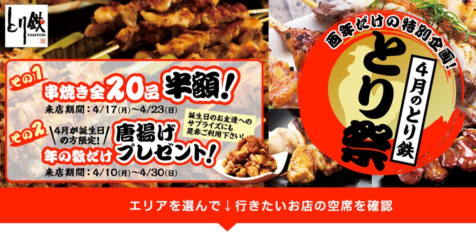 Yahoo!予約経由で居酒屋の「とり鉄」を予約すると串焼き全20品目が半額セール。