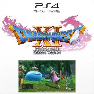 アマゾンで「ドラゴンクエストXI 過ぎ去りし時を求めて」がPS4とニンテンドー3DSで予約受付中。PS4版は楽天ブックスの方が安い。7/29~。