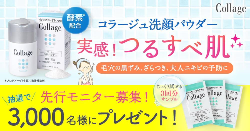 モニプラで持田ヘルスケアのコラージュ洗顔パウダーが抽選で5000名に当たる。