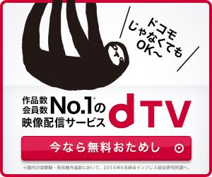 dTV新規会員登録で615円キャッシュバック。ドコモ口座経由で。申し込みから31日間無料、月末申し込みも無駄にならない。