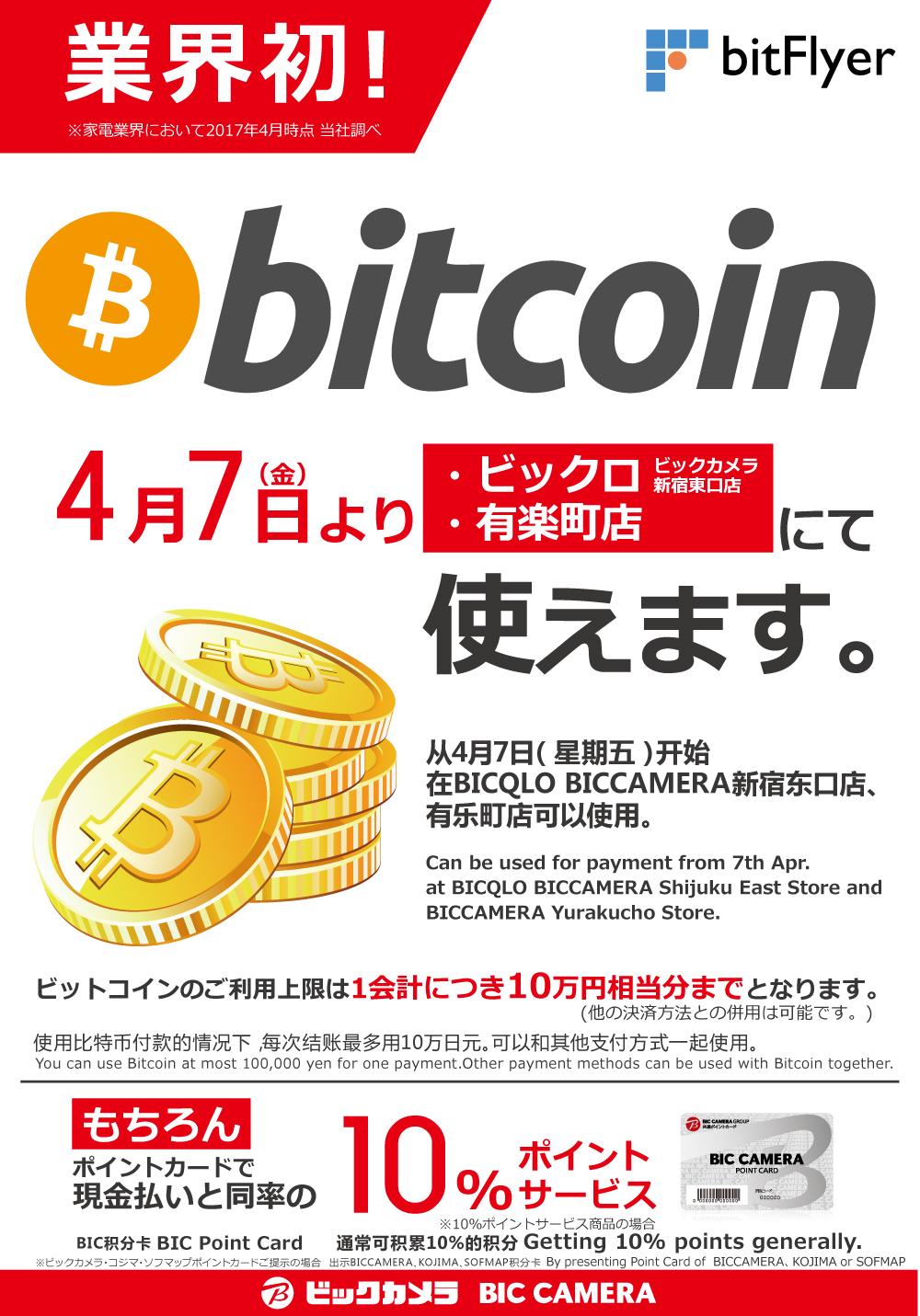 ビックカメラ新宿と有楽町店でビットコイン決済が可能へ。4/7~。1会計10万まで。先着200名にビットコインがもれなく貰える。