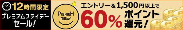 【大人も6割引】【全部60%OFF】動画見放題の楽天ショウタイムで1500円以上購入は60%ポイント還元キャンペーンを開催中。初回は700ポイント貰える。