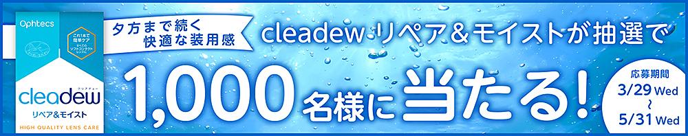 オフテクスのコンタクトケア用品「cleadew リペア&モイスト」が抽選で1000名に当たる。~5/31。