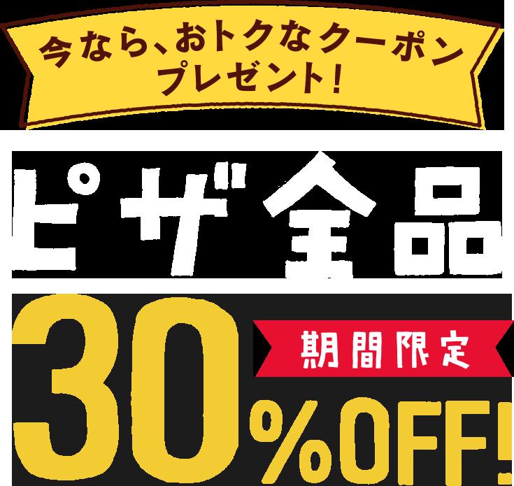 【4/15更新】ドミノ・ピザでLサイズ半額、3500円以上1000円引きクーポンを配布中。