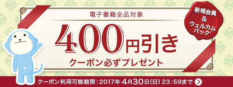 ひかりTVブックで新規会員登録で400円引きクーポンがもれなく貰える。1円でマンガが読めるぞ。
