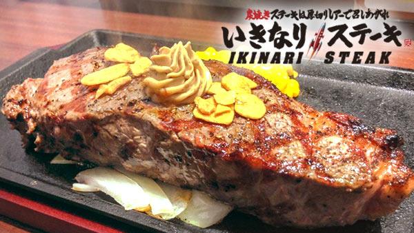 いきなり!ステーキのクーポンまとめ。肉マイレージカードを使い捨てて2割引きでお得に食べよう。