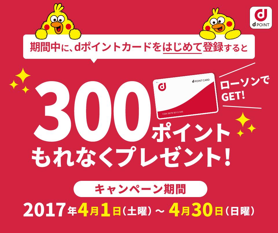 dポイントカードをドコモ回線に紐付けると、もれなく300dポイントが貰える。~4/30。