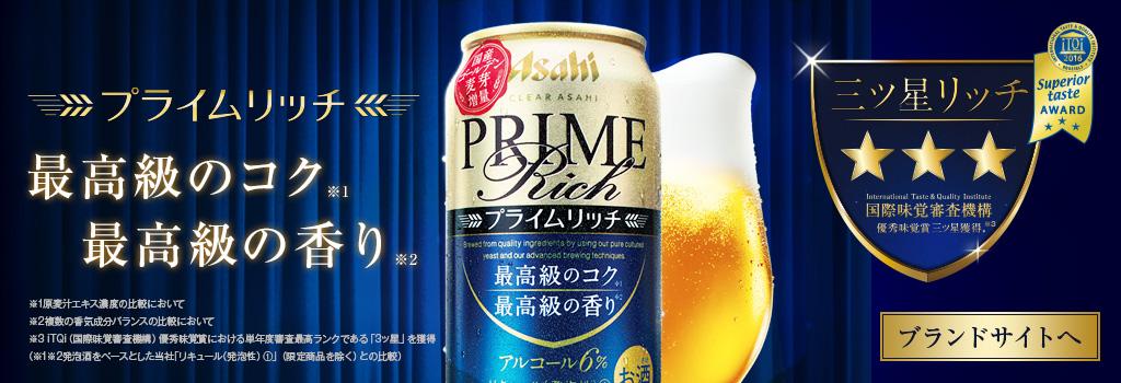 クリアアサヒプライムリッチが3500名に当たる。ファミリーマートで引き換え可能。発泡酒なのにプライムとはこれ如何に。~5/15 10時。