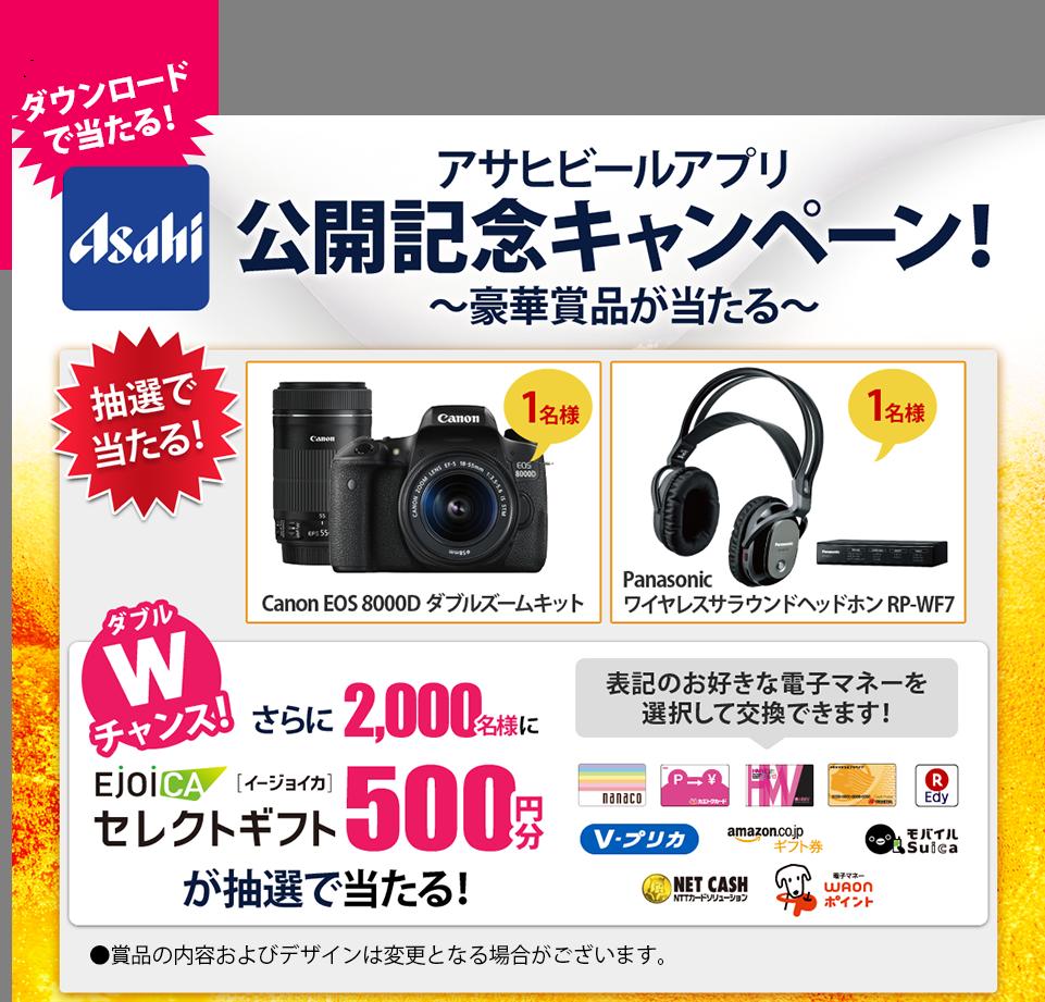 アサヒビールアプリで抽選で1000名にEJOICA500円分が当たる。電子マネーに交換可能。~6/30 10時。