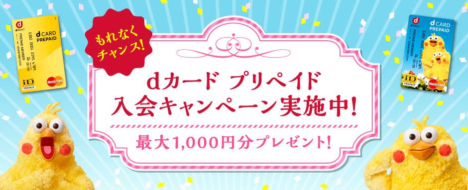dカードプリペイドで10%還元キャンペーン。5000円で5000円分、1万円で1000円分バック。dポイントからもチャージ可能。~5/31。