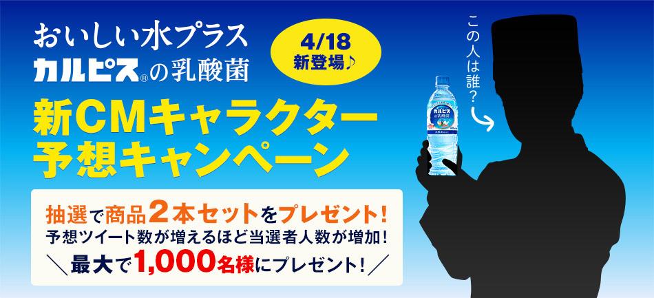 アサヒのおいしい水プラス「カルピス」の乳酸菌が抽選で1000名にその場で当たる。~4/25 16時。