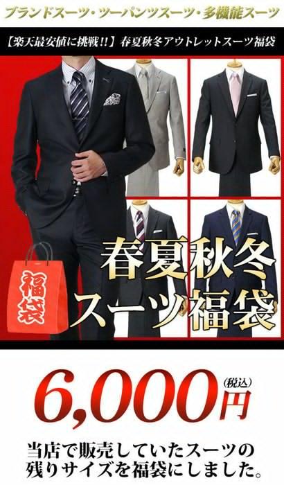 楽天のHub storeでアウトレットスーツが600円ポイント10倍送料無料。〜本日25時。