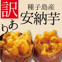 楽天で「訳あり安納芋」が3kg690円。相場は1kg1000円。