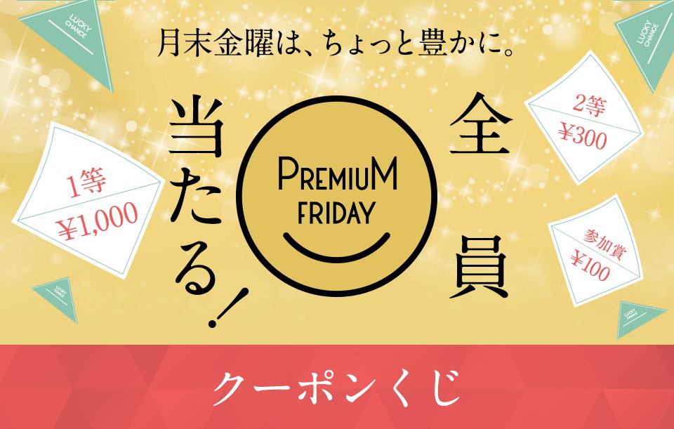 ニッセンのプレミアムフライデーで100円OFFクーポンがもれなく貰える。~5/1 11時。