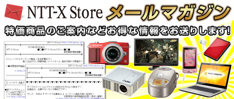 NTT-X Storeが月に一度の大出血セール「X-DAY」を開催予定。ZOTAC バックパック型PC VR GO、b-mobile 4G WiFi3 20GB/100日などが投げ売り予定。本日12時~。