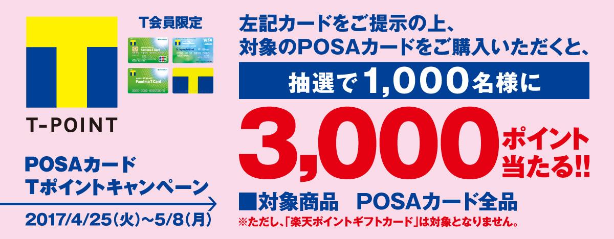 ファミリーマートでPOSAカードを購入すると、抽選で1000名に3000ポイントが当たる。POSAカードはファミマTカードで決済できなくなったのか?~5/8。