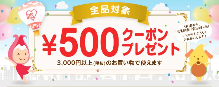 アイリスプラザで500円引きクーポン券を配布中。既存ユーザーも、もれなく貰える。3000円以上で使用可能。