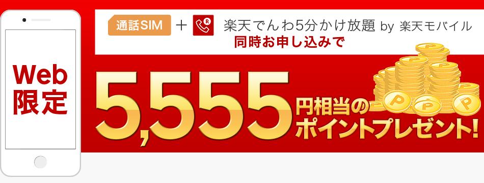 楽天モバイルで契約者に5555ポイントがもれなく貰える。3/24 10時~。
