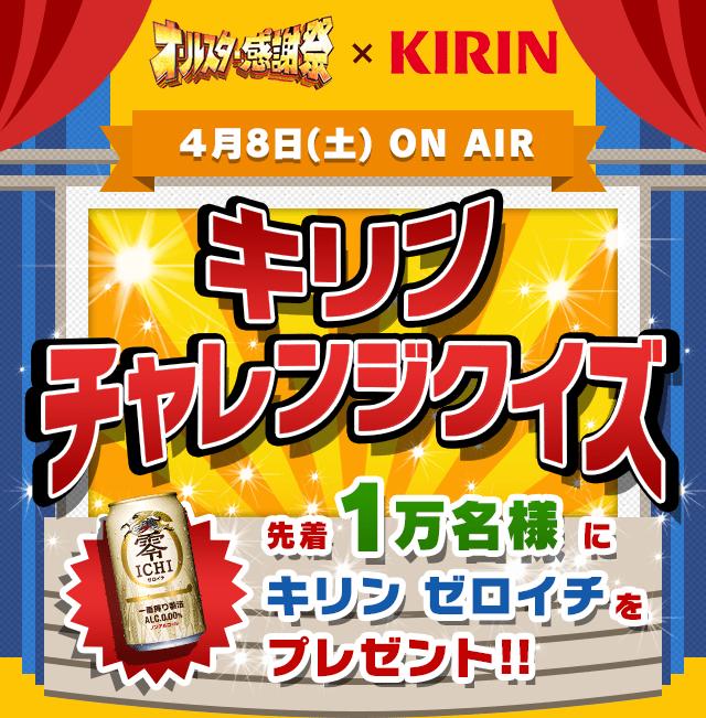 キリンのノンアルコール飲料「ゼロイチ」が先着1万名に当たる。4/8 21時~。