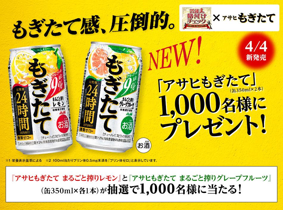 アサヒの缶チューハイ「もぎたてレモン・グレープフルーツ」が抽選で1000名に当たる。~4/12 10時。