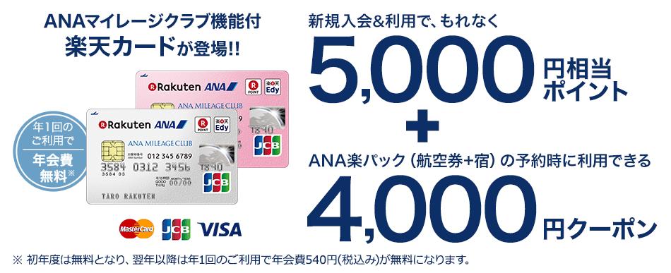楽天ANAマイレージクラブカードに入会で7000ポイント&ANA楽パック(航空券+宿)の予約に使える4000円クーポンがもれなく貰える。ANAマイルも楽天ポイントも貯まる。