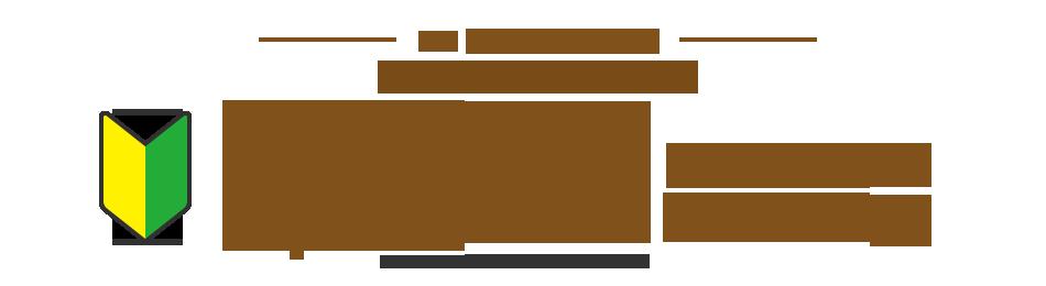 楽天市場で初めて5000円以上買い物をするともれなく1000ポイントが当たる。~5/1 10時。