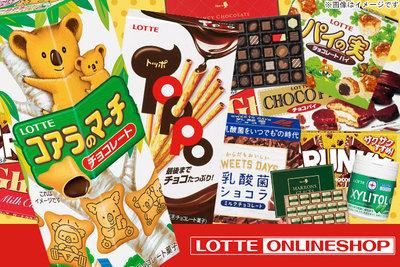 くまポンでロッテオンラインショップで使える4,000円分のギフト券が2,000円で販売中。送料は540円、5000円以上で無料。