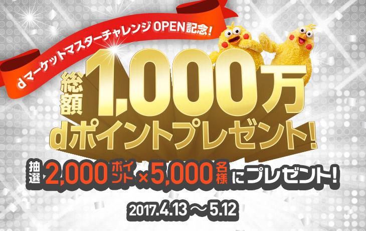 dマーケットで抽選で5000名に2000dポイントが当たる。~5/12。