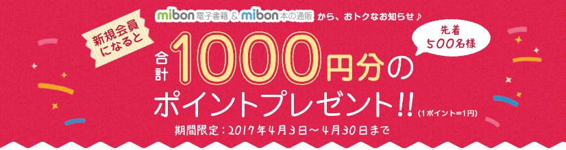 電子書籍のmibonで先着500名に合計1000ポイントが当たる。~4/30。