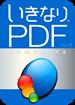 ソースネクストで「いきなりPDF」がいきなり10-15%OFFにて販売中。お役所のクソPDFフォーマットに直接書けるぞ。