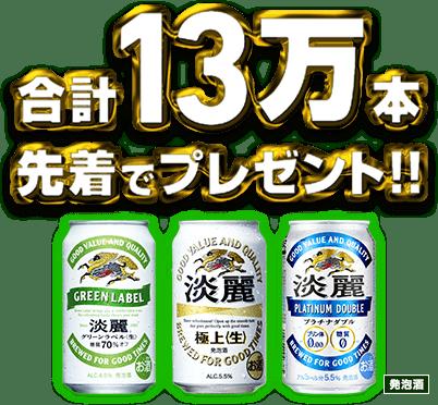 キリンの淡麗グリーンラベル、淡麗極上〈生〉、淡麗プラチナダブル(350ml缶)のいずれか1本が先着13万名にもれなく貰える。コンビニで引き換え可能。4/11 19時〜、4/20 19:56〜。