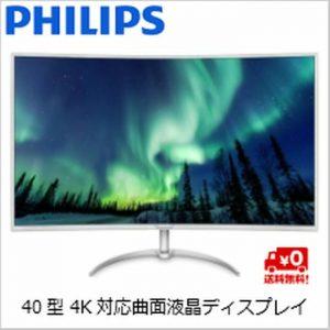 楽天スーパーdealでPHILIPS 40型 4K対応曲面液晶ディスプレイ BDM4037UW/11が84,980円、ポイント15%バック。