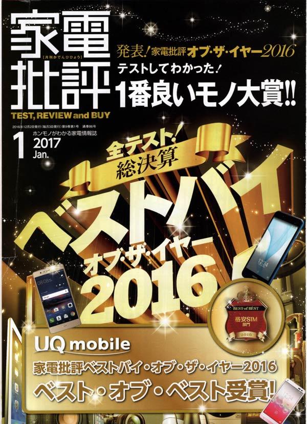 UQ-mobileのチラシ広告で家電批判2017年1月号で「格安SIMランキング2017」が公開中。時間帯別の格安MVNO・SIMのベンチマーク結果を計測。