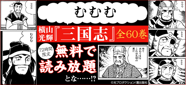 ebookjapanで横山光輝のマンガ「三国志」1-59巻が無料配信中。72時間限定。~3/31。
