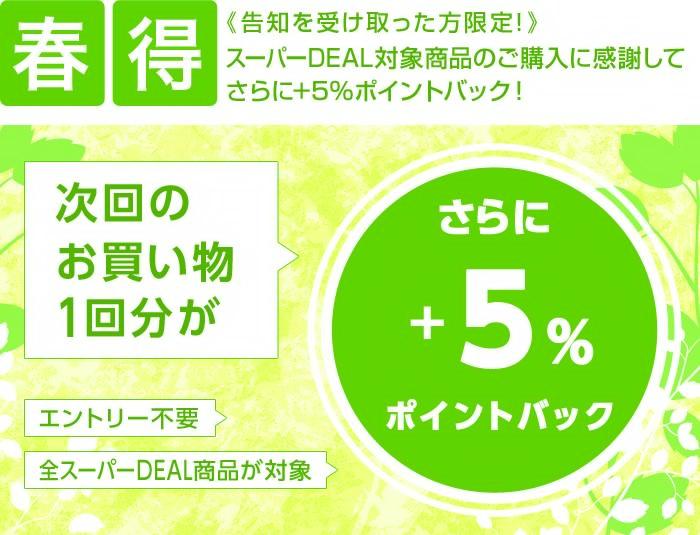 【対象者限定】楽天スーパーDEALで商品関係なくポイント5%アップ。