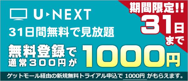 U-NEXTの申込みで1000円キャッシュバック。ドコモ口座経由で。