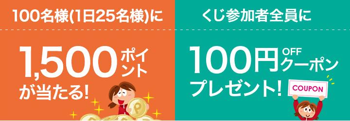 楽天で1500ポイントが100名に、100円OFFがクーポンがもれなく貰える。~5/1。