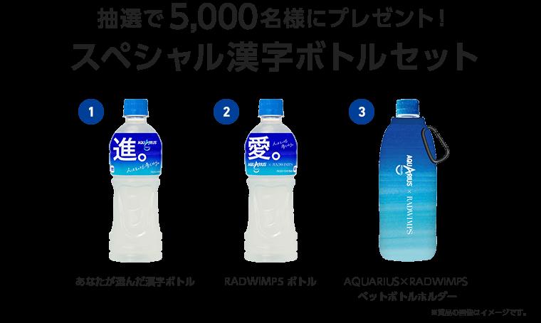 アクエリアスのスペシャル漢字ボトルセットが抽選で5000名に当たる。~5/15 10時。