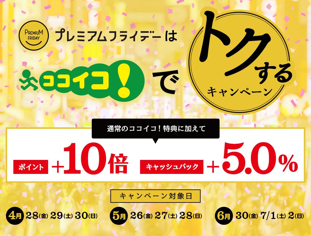 プレミアムフライデーは三井住友VISAカード限定でココイコでポイント3倍+キャッシュバック1.5%。