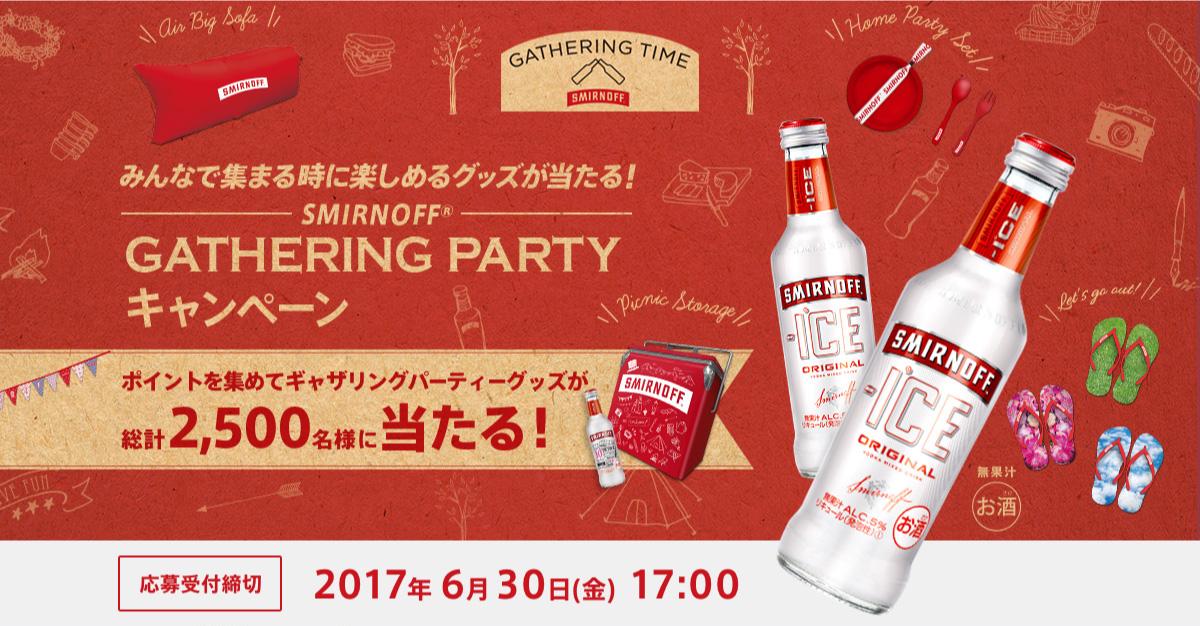キリンスミノフを買うとギャザリングパーティーキャンペーンでサンダルやホームパーティーセットが2500名に当たる。~6/30 17時。