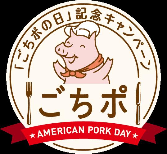 アメリカン・ビーフの「ごちポの日キャンペーン」で抽選で2625名に肉やらレジバッグ が当たる。~8/31。