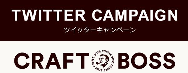 ミニストップで缶コーヒーのクラフトボスブラック500mlが抽選で1万名に当たる。〜4/10。