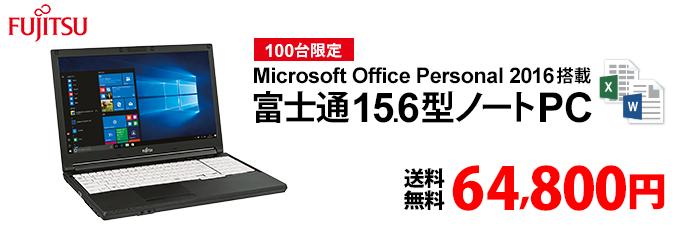 ソースネクストで富士通 15.6型ノートPC(Celeron3855U(Skylake)/2GB/500GB/Win10Pro/OfficePersonal2016/DVD)が8.8万⇒6.5万。