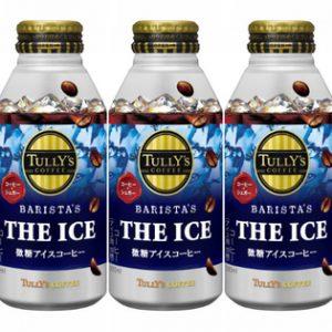 サンプル百貨店でタリーズバリスタ 微糖アイスコーヒーが1本40円で投げ売り中。